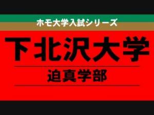 下北沢大学赤本